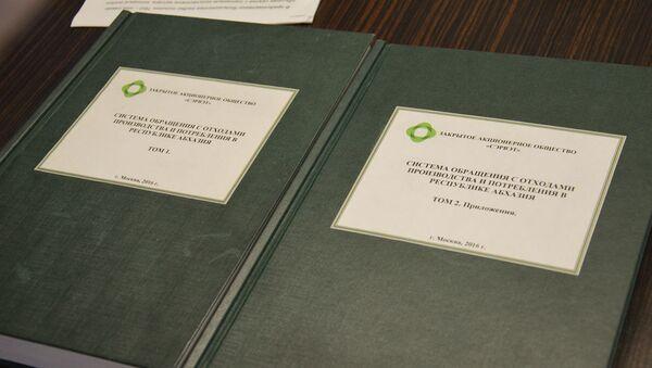 Пресс-конференция по строительству мусорного полигона твердых бытовых отходов - Sputnik Абхазия