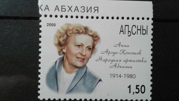 Анна Аргун Коношок - Sputnik Аҧсны