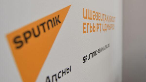 Апресс-конференциа анонс - Sputnik Аҧсны