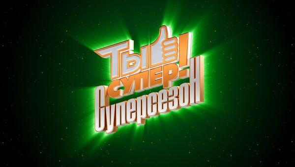 LIVE: Суперсезон проекта Ты супер! - Sputnik Абхазия