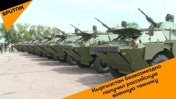 Кыргызстан безвозмездно получил российскую военную технику - Sputnik Абхазия