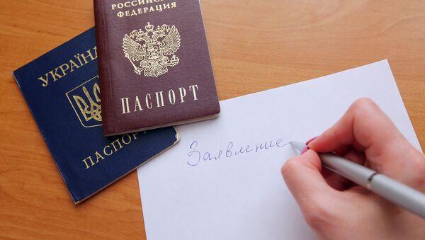 Паспорта гражданина Российской Федерации и гражданина Украины - Sputnik Абхазия