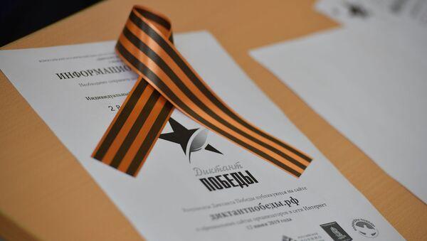 В Сухуме прошел первый международный Диктант Победы - Sputnik Абхазия
