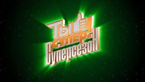 СПУТНИК_LIVE: Полуфинал суперсезона проекта Ты супер! - Sputnik Абхазия