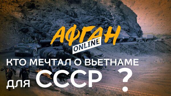 Кто мечтал о «Вьетнаме для СССР»? — От оружия для моджахедов до Усамы бен Ладена — Афган Online - Sputnik Абхазия