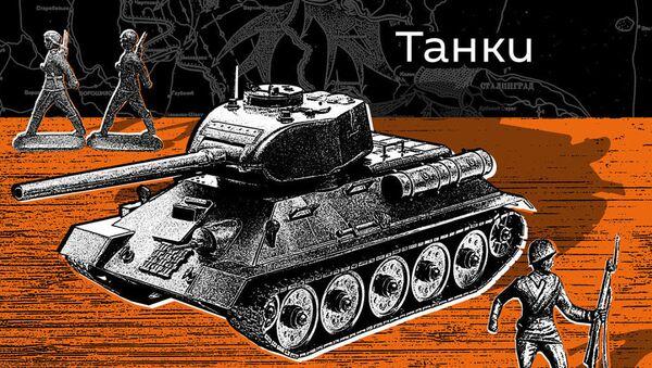 Танки - Sputnik Абхазия