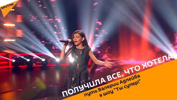 Получила все, что хотела: путь Валерии Адлейба в шоу Ты супер! - Sputnik Абхазия