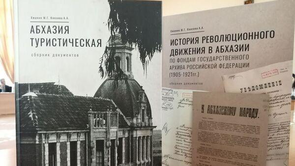 Сборники об Абхазии  презентовали в Москве  - Sputnik Абхазия