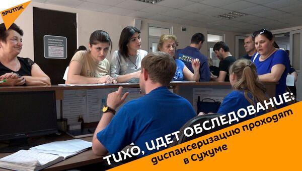 Тихо, идет обследование: диспансеризацию проходят в Сухуме - Sputnik Абхазия