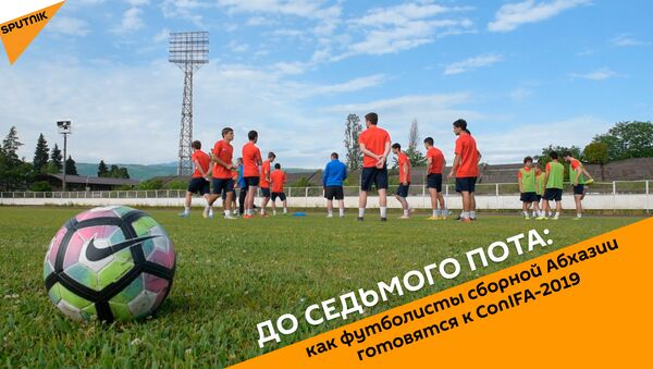 До седьмого пота: как футболисты сборной Абхазии готовятся к ConIFA-2019 - Sputnik Абхазия