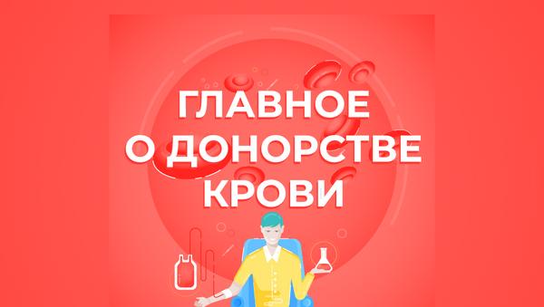 Главное о донорстве крови - Sputnik Абхазия