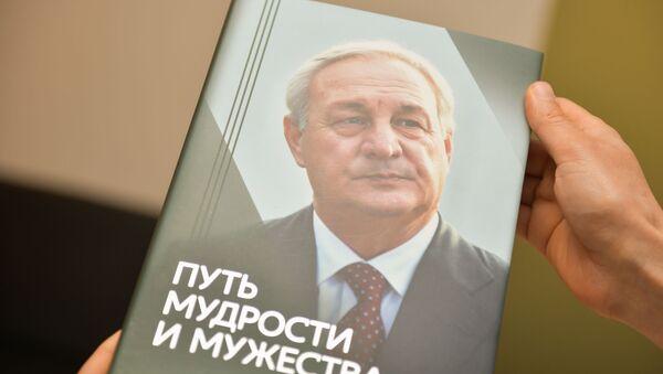 Книга Путь мудрости и мужества  - Sputnik Абхазия