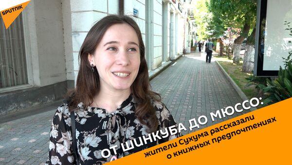 От Шинкуба до Мюссо: жители Сухума рассказали о книжных предпочтениях - Sputnik Абхазия