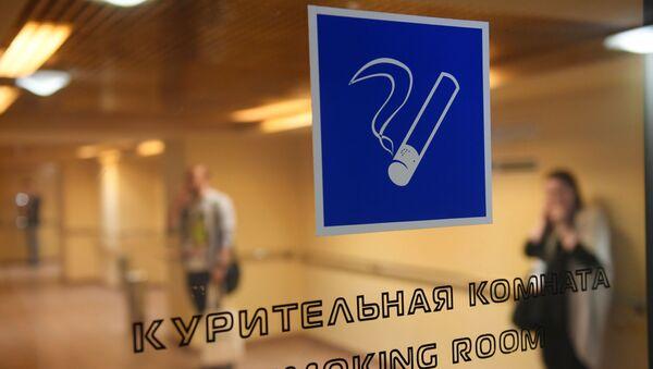 Курительная комната  - Sputnik Абхазия