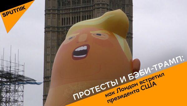 Протесты и бэби Трамп: как Лондон встретил президента США - Sputnik Абхазия