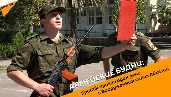 Армейские будни: Sputnik провел один день в Вооруженных силах Абхазии - Sputnik Абхазия