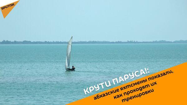 Крути паруса!: абхазские яхтсмены показали, как проходят их тренировки - Sputnik Абхазия