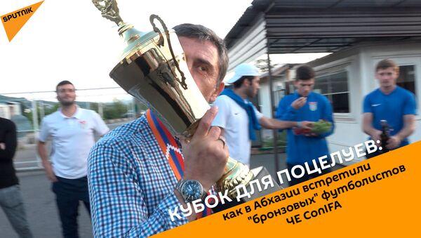 Кубок для поцелуев: как в Абхазии встретили бронзовых футболистов ЧЕ ConIFA - Sputnik Абхазия