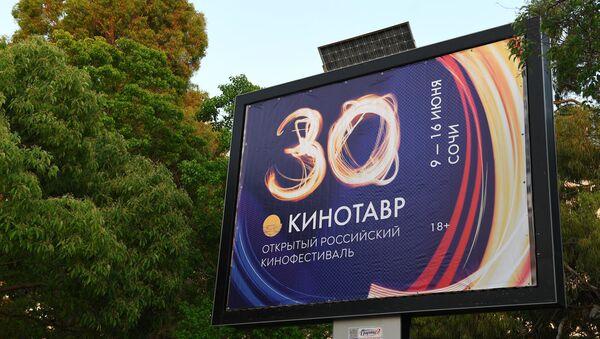 Подготовка к открытию фестиваля Кинотавр в Сочи - Sputnik Абхазия