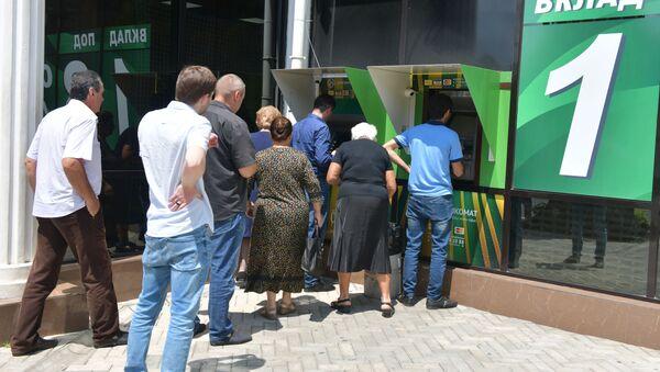 Очередь у банкомата - Sputnik Абхазия