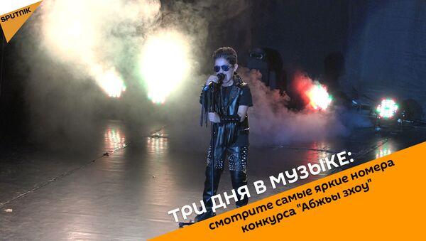 Три дня в музыке: смотрите самые яркие номера конкурса Абжьы зхоу - Sputnik Абхазия