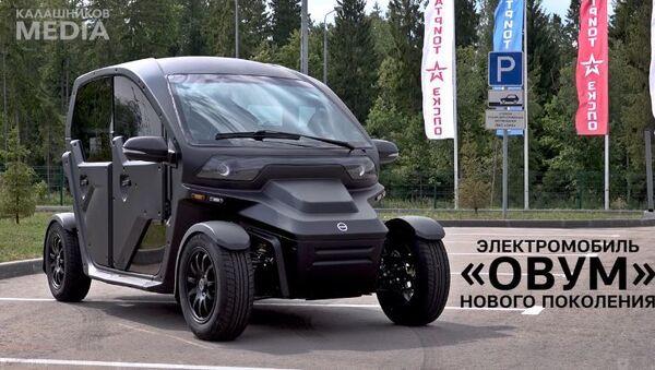 «Калашников» представил электромобиль «ОВУМ» нового поколения - Sputnik Абхазия