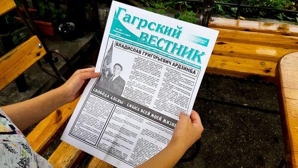 агазеҭ Гагрскийвестник - Sputnik Аҧсны