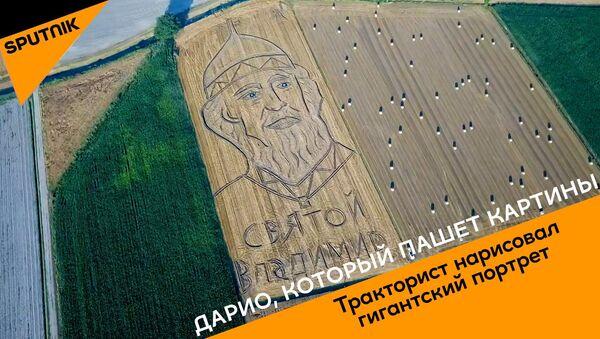 Дарио, который пашет картины - Sputnik Абхазия