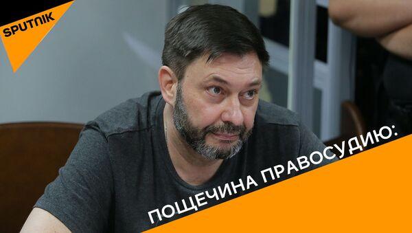 Пощечина правосудию - Sputnik Абхазия