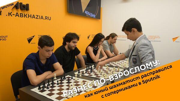 Разнес по-взрослому: как юный шахматист расправился с соперниками в Sputnik - Sputnik Абхазия