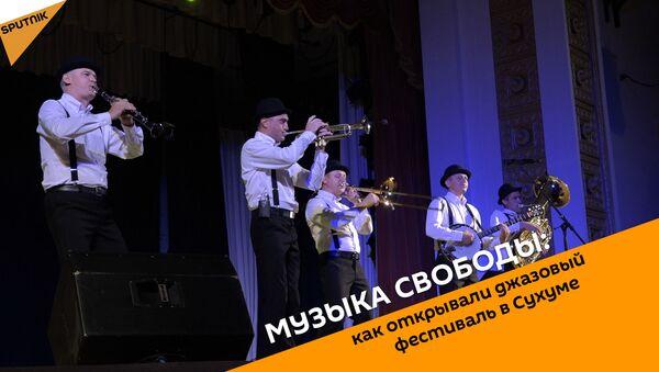 Музыка свободы: как открывали джазовый фестиваль в Сухуме - Sputnik Абхазия