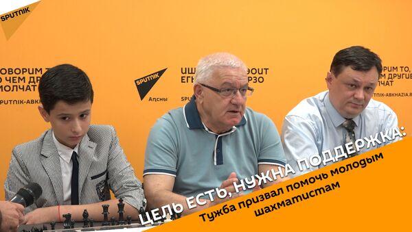Цель есть, нужна поддержка: Тужба призвал помочь молодым шахматистам - Sputnik Абхазия