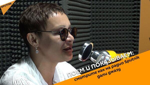 Поем и показываем: смотрите как на радио Sputnik дали джазу - Sputnik Абхазия