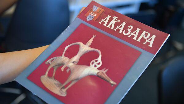 Журнал Аказара - Sputnik Аҧсны