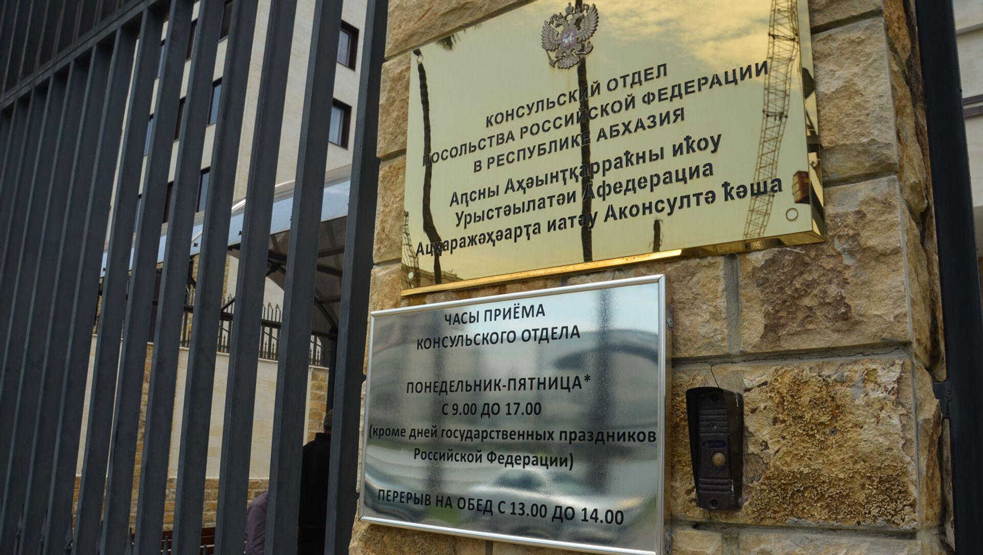 Консульский отдел при Посольстве России в Абхазии - Sputnik Аҧсны, 1920, 18.02.2021