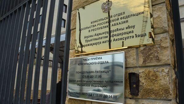 Консульский отдел при Посольстве России в Абхазии - Sputnik Аҧсны