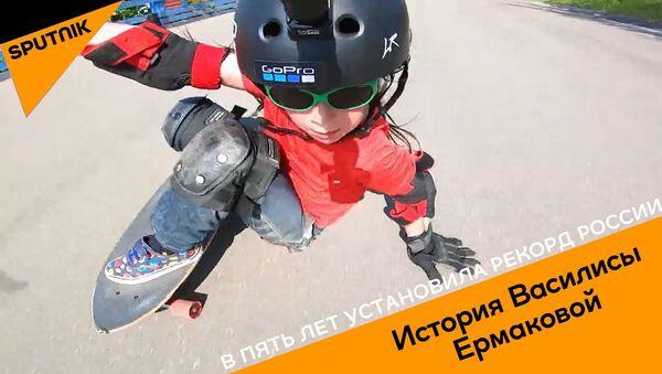 В пять лет установила рекорд России - Sputnik Абхазия