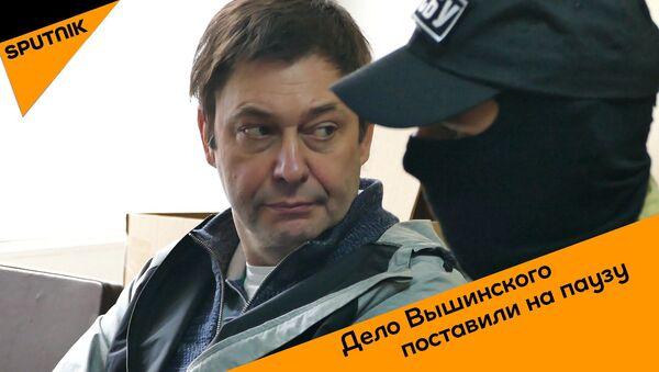 Дело Вышинского поставили на паузу - Sputnik Абхазия