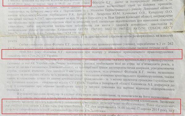 Официально Филичкина задержали якобы только 17 августа в Запорожье. Все это время он был вне закона - Sputnik Абхазия