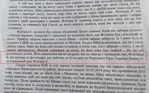 По показаниям украинских военных, у которых Филичкин пытался отобрать оружие, они опознали его на видео Олега Ляшко, сделанном 7 мая, хотя официально он был задержан только 17 августа - Sputnik Абхазия