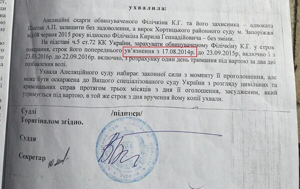 Филичкин был задержан в Мариуполе еще 7 мая за участие в захвате воинской части. Однако официально его задержали якобы только 17 августа в Запорожье. Все это время он был вне закона  - Sputnik Абхазия