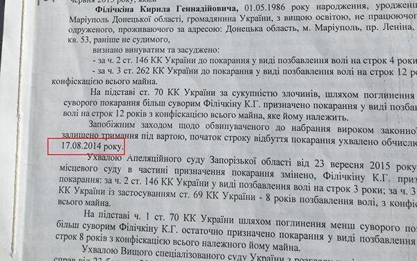 Документ, в котором 17.08.2014 значится как дата задержания Филичкина - Sputnik Абхазия