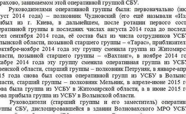 Протокол опроса сотрудника МВД Украины о сотрудничестве с СБУ - Sputnik Абхазия