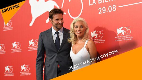 Леди Гага под соусом - Sputnik Абхазия