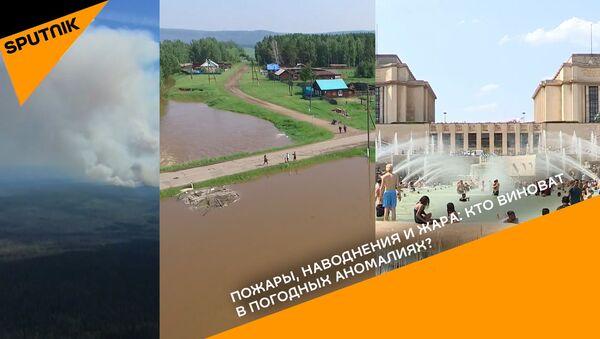 Пожары, наводнения и жара: кто виноват в погодных аномалиях? - Sputnik Абхазия