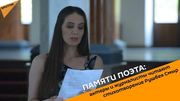 Памяти поэта: актеры и журналисты читают стихотворение Рушбея Смыр - Sputnik Абхазия