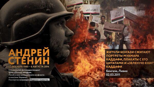 Последние кадры.  Андрей Стенин – пять лет со дня гибели - Sputnik Абхазия
