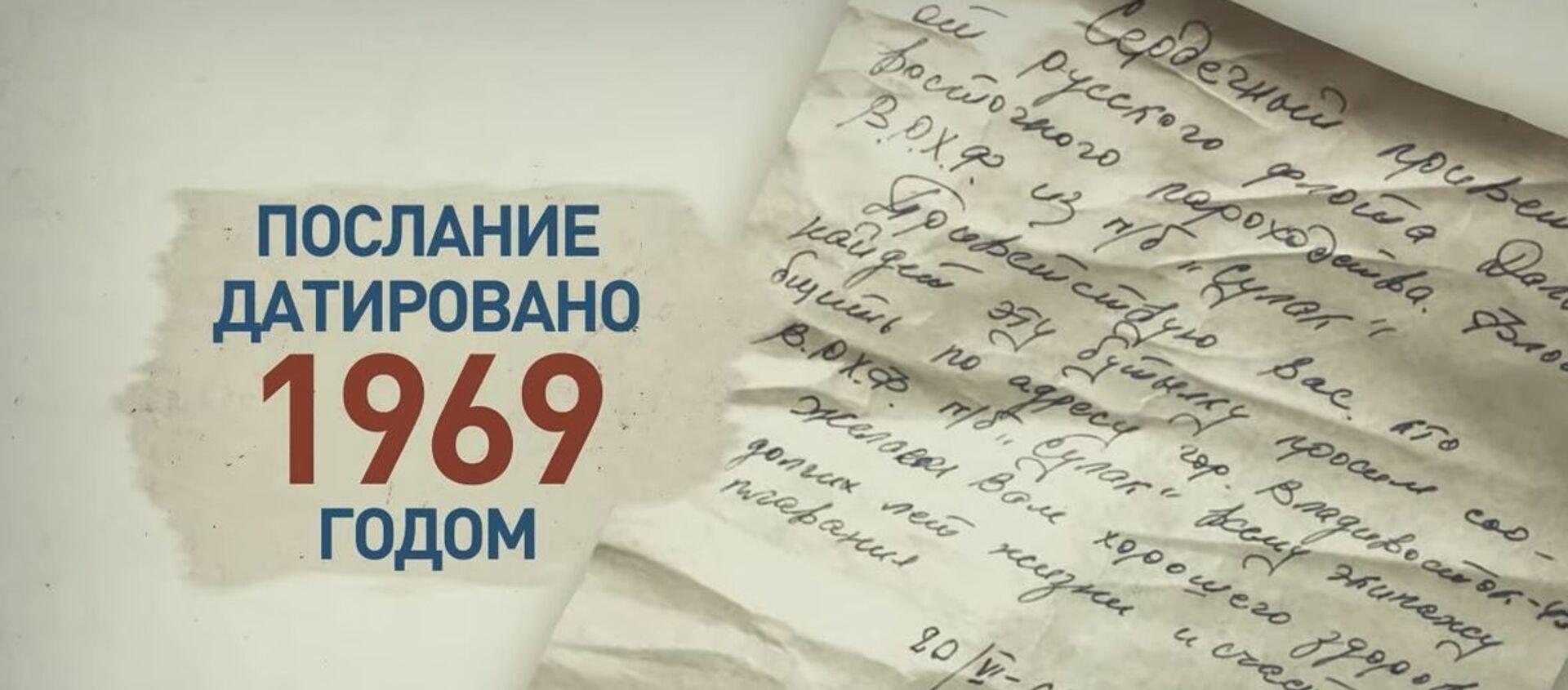 Привет из 1969-го: на Аляске нашли бутылку с письмом советских моряков - Sputnik Абхазия, 1920, 09.08.2019