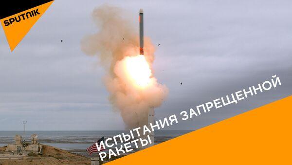 Испытания запрещенной ракеты - Sputnik Абхазия