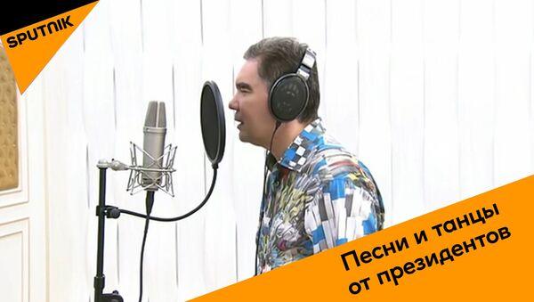 Песни и танцы от президентов - Sputnik Абхазия
